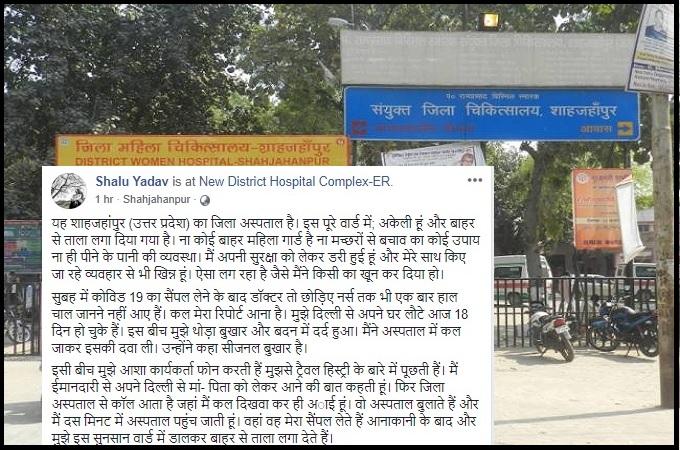 कोरोना के शक़ में एनएसडी छात्रा को शाहजहांपुर अस्पताल में क़ैद करके भागे